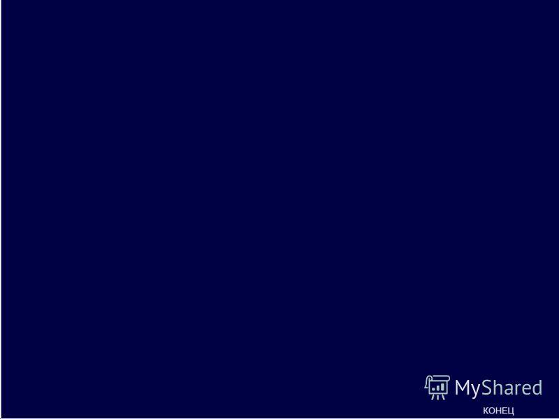 Управления вагонным парком Подсистема Сменно- суточного планирования Текущего планирования Диспетчерского руководства эксплуатационной работой Экономической оценки параметров эксплуатационной работы Подсистема Оперативного контроля и анализа перевозо