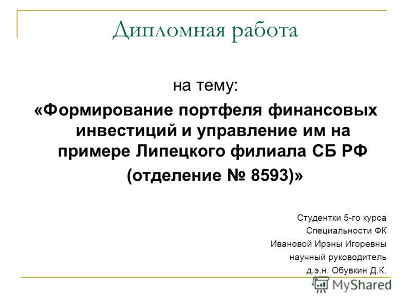 Презентация на тему Дипломная работа на тему Формирование  2 Дипломная работа