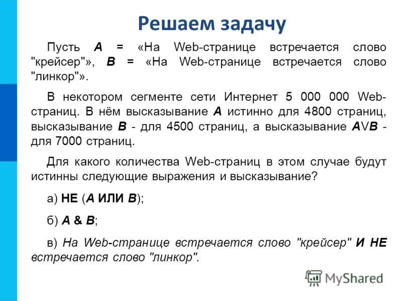 Пусть А = «На Web-странице встречается слово