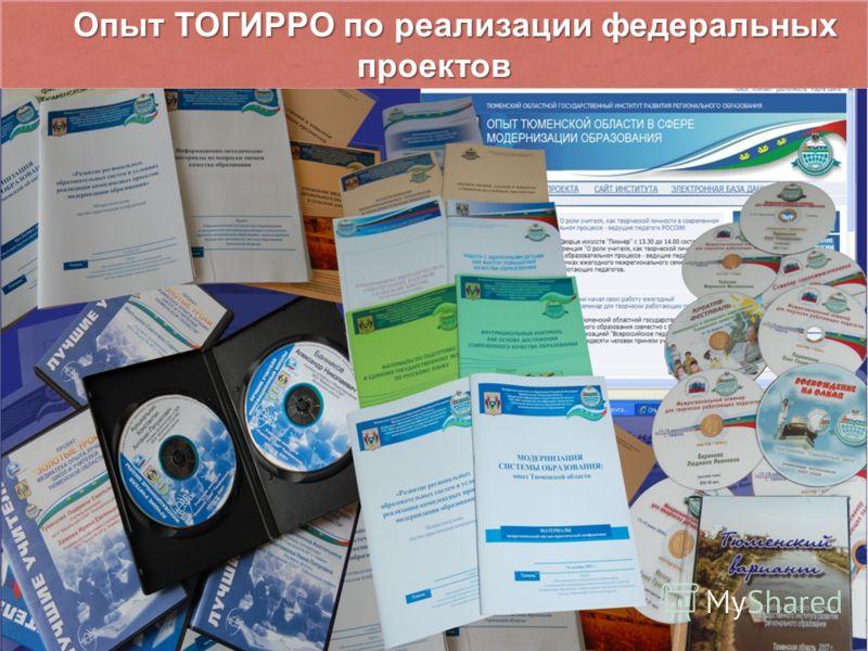 Опыт ТОГИРРО по реализации федеральных проектов