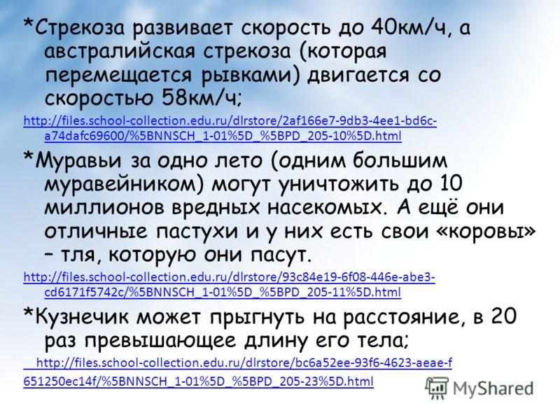 *Стрекоза развивает скорость до 40км/ч, а австралийская стрекоза (которая перемещается рывками) двигается со скоростью 58км/ч; http://files.school-collection.edu.ru/dlrstore/2af166e7-9db3-4ee1-bd6c- a74dafc69600/%5BNNSCH_1-01%5D_%5BPD_205-10%5D.html