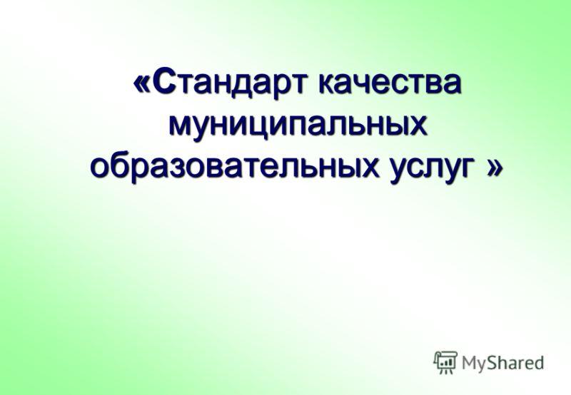 «Стандарт качества муниципальных образовательных услуг »