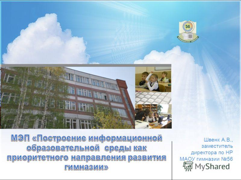 Швенк А.В., заместитель директора по НР МАОУ гимназии 56
