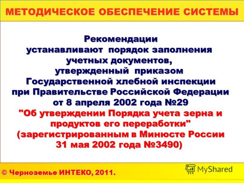МЕТОДИЧЕСКОЕ ОБЕСПЕЧЕНИЕ СИСТЕМЫ Рекомендации устанавливают порядок заполнения учетных документов, утвержденный приказом Государственной хлебной инспекции при Правительстве Российской Федерации от 8 апреля 2002 года 29