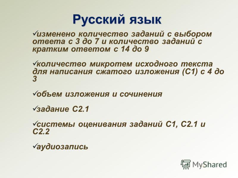 14 Русский язык изменено количество заданий с выбором ответа с 3 до 7 и количество заданий с кратким ответом с 14 до 9 количество микротем исходного текста для написания сжатого изложения (С1) с 4 до 3 объем изложения и сочинения задание С2.1 системы