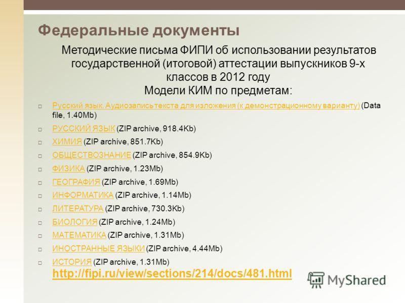 Методические письма ФИПИ об использовании результатов государственной (итоговой) аттестации выпускников 9-х классов в 2012 году Модели КИМ по предметам: Русский язык. Аудиозапись текста для изложения (к демонстрационному варианту) (Data file, 1.40Mb)