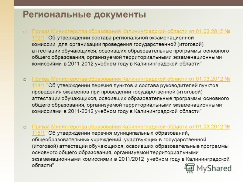 Региональные документы Приказ Министерства образования Калининградской области от 01.03.2012 112/1