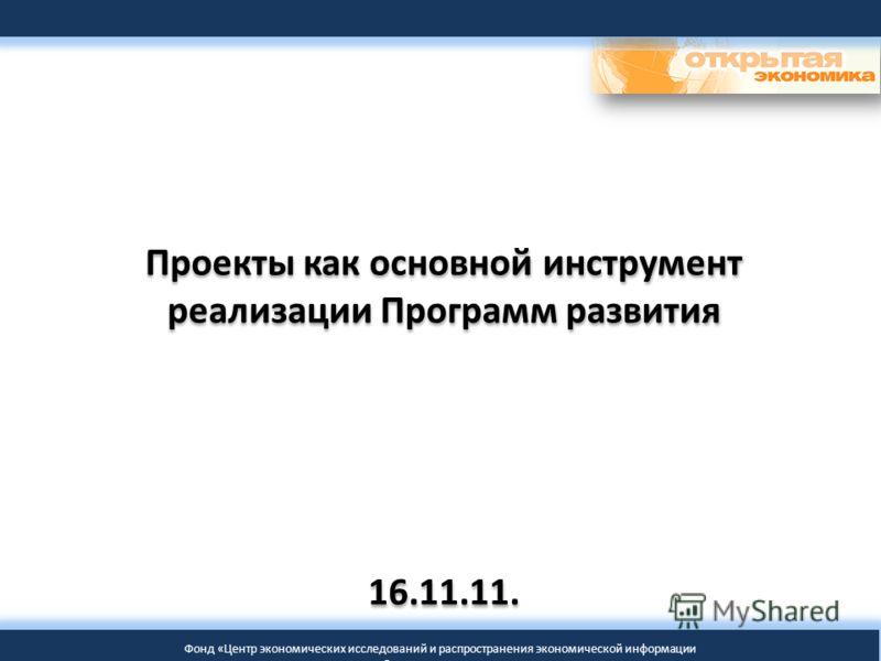 Фонд «Центр экономических исследований и распространения экономической информации «Открытая экономика»