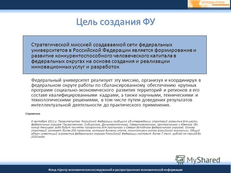 Фонд «Центр экономических исследований и распространения экономической информации «Открытая экономика» Цель создания ФУ Стратегической миссией создаваемой сети федеральных университетов в Российской Федерации является формирование и развитие конкурен