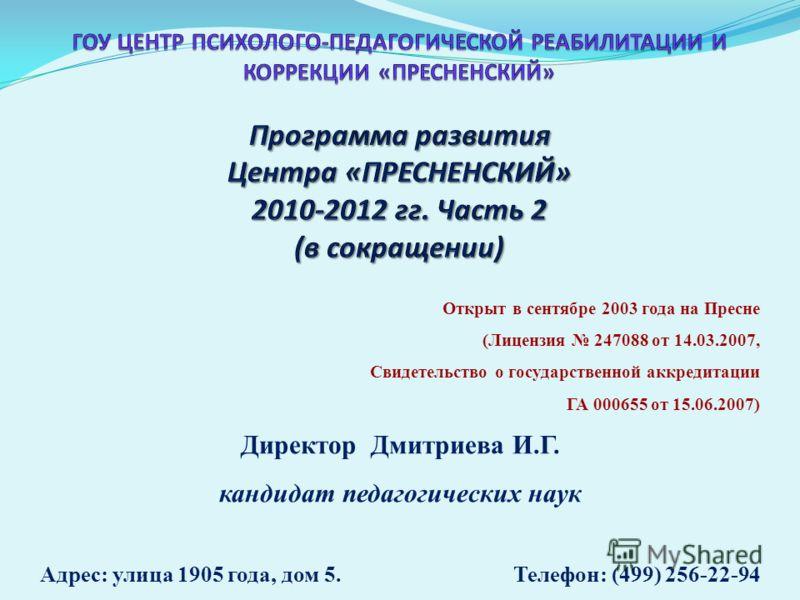 Адрес: улица 1905 года, дом 5. Телефон: (499) 256-22-94 Открыт в сентябре 2003 года на Пресне (Лицензия 247088 от 14.03.2007, Свидетельство о государственной аккредитации ГА 000655 от 15.06.2007) Директор Дмитриева И.Г. кандидат педагогических наук