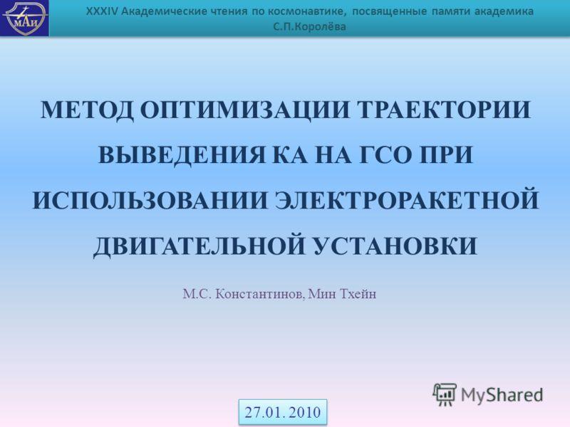 programma-raboti-xxxiv-akademicheskih-chteniy-po-kosmonavtike