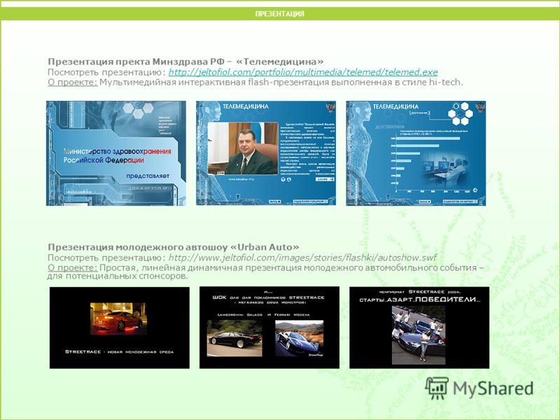 Презентация молодежного автошоу «Urban Auto» Посмотреть презентацию: http://www.jeltofiol.com/images/stories/flashki/autoshow.swf О проекте: Простая, линейная динамичная презентация молодежного автомобильного события – для потенциальных спонсоров. ПР