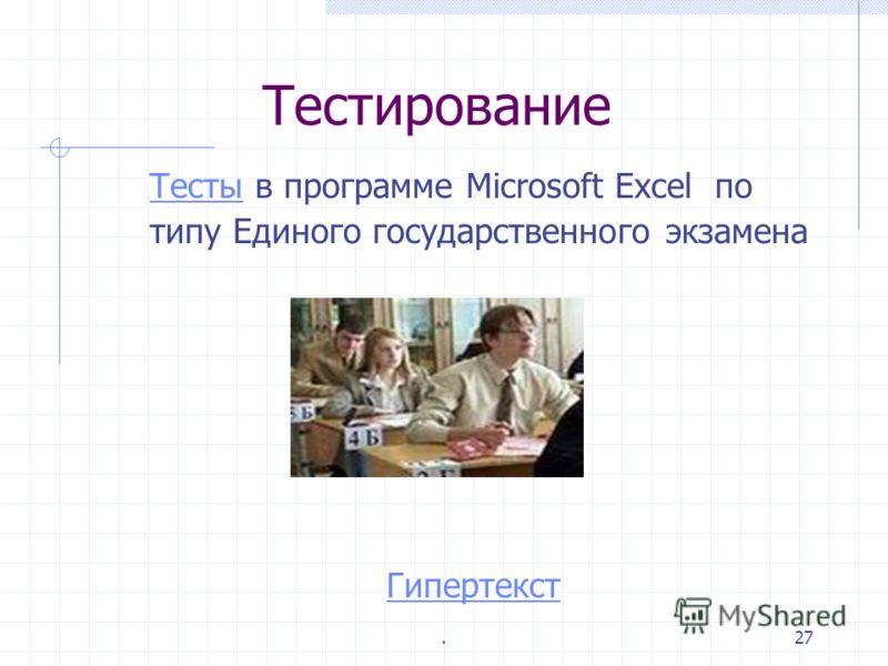 .26 Использование презентаций PowerPoint на уроках русского языка литературы На каждом уроке На каждом уроке