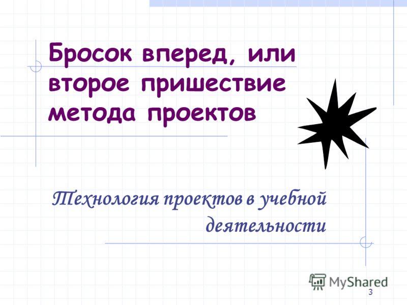 .2 Информационные технологии Творческие проекты Исследовательские работы