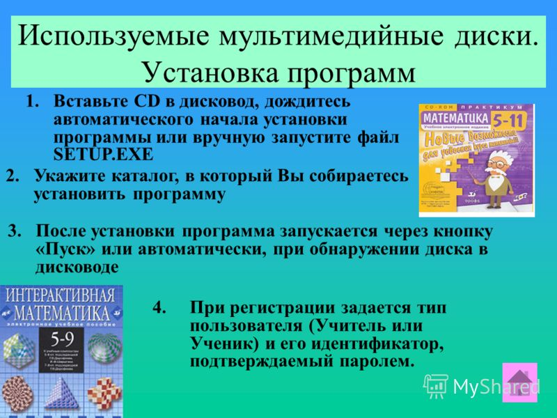 Используемые мультимедийные диски. Установка программ 4.При регистрации задается тип пользователя (Учитель или Ученик) и его идентификатор, подтверждаемый паролем. 1.Вставьте CD в дисковод, дождитесь автоматического начала установки программы или вру