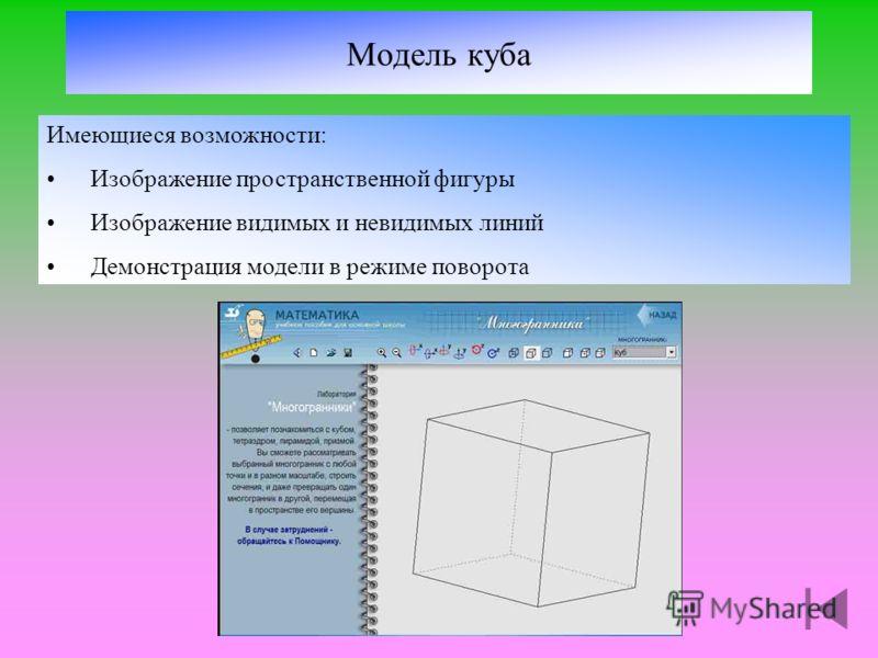 Модель куба Имеющиеся возможности: Изображение пространственной фигуры Изображение видимых и невидимых линий Демонстрация модели в режиме поворота