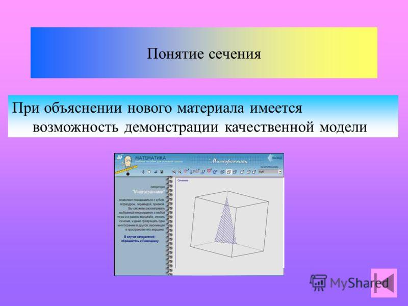 Понятие сечения При объяснении нового материала имеется возможность демонстрации качественной модели