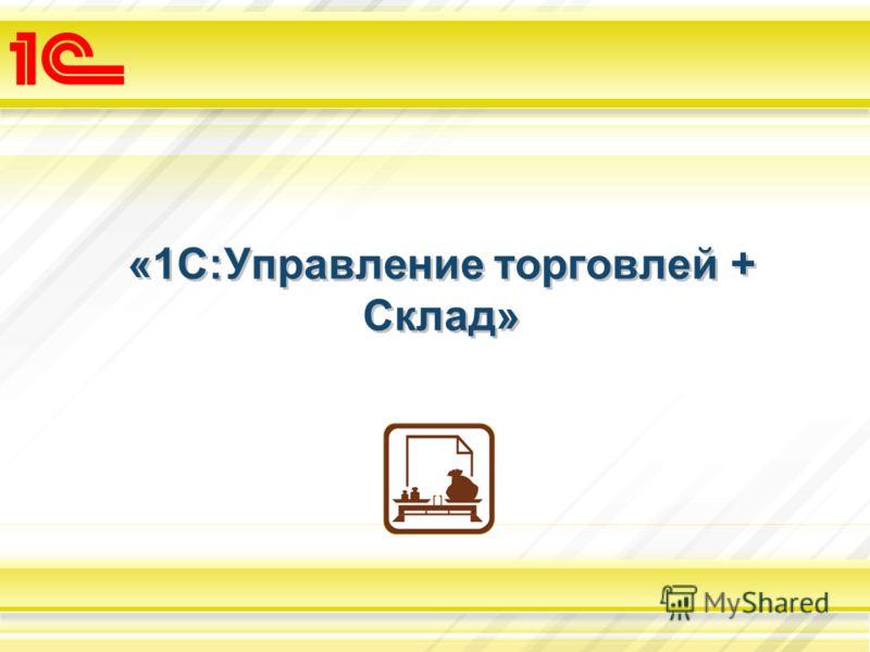 «1С:Управление торговлей + Склад»