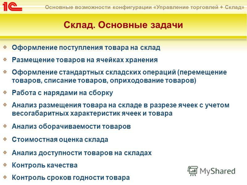 оприходование товаров)