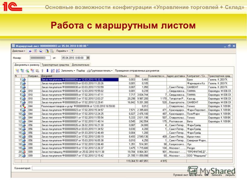 Основные возможности конфигурации «Управление торговлей + Склад» Работа с маршрутным листом