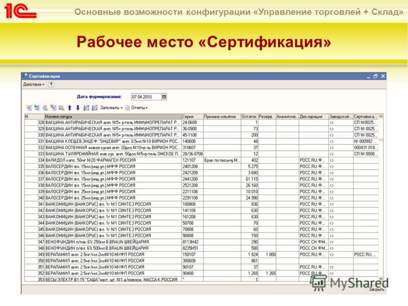 Основные возможности конфигурации «Управление торговлей + Склад» Рабочее место «Сертификация»