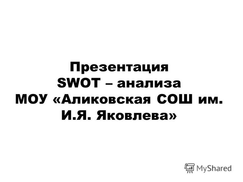 Презентация SWOT – анализа МОУ «Аликовская СОШ им. И.Я. Яковлева»