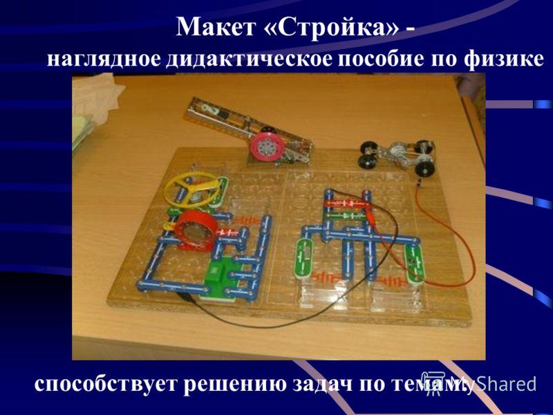 Макет «Стройка» - наглядное дидактическое пособие по физике способствует решению задач по темам: