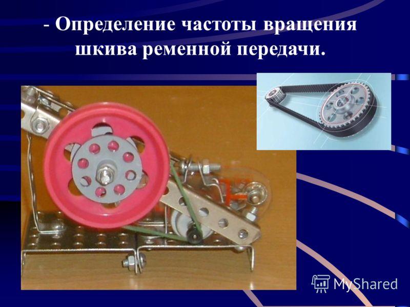 - Определение частоты вращения шкива ременной передачи.