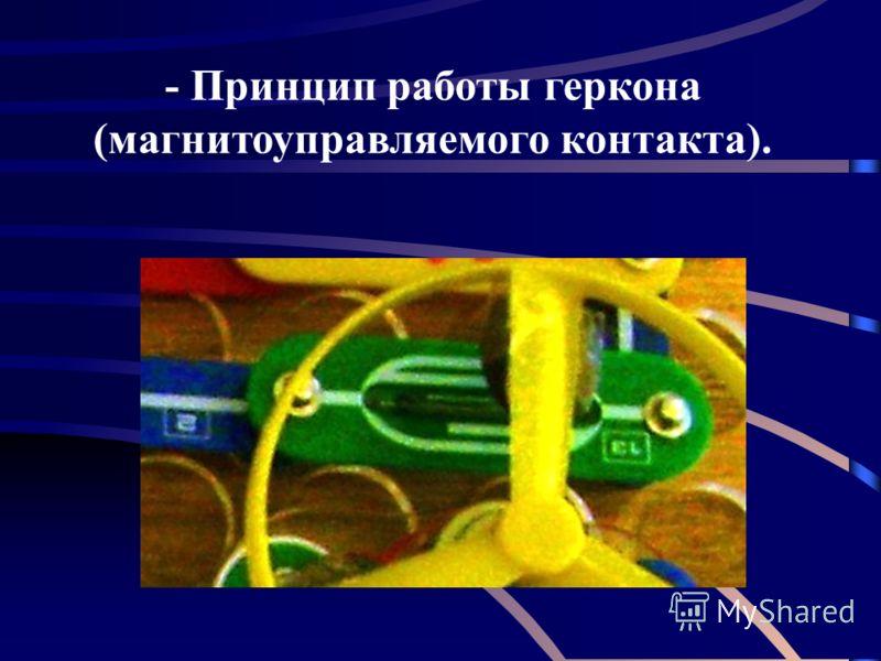 - Принцип работы геркона (магнитоуправляемого контакта).