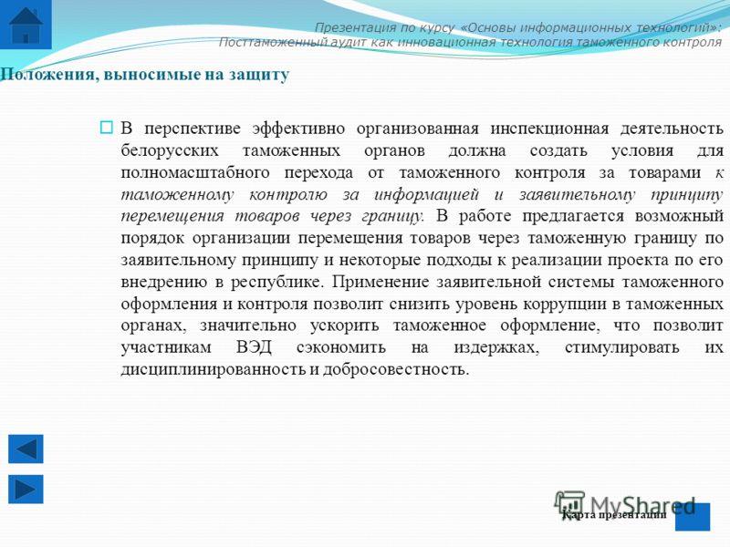 Положения, выносимые на защиту В перспективе эффективно организованная инспекционная деятельность белорусских таможенных органов должна создать условия для полномасштабного перехода от таможенного контроля за товарами к таможенному контролю за информ