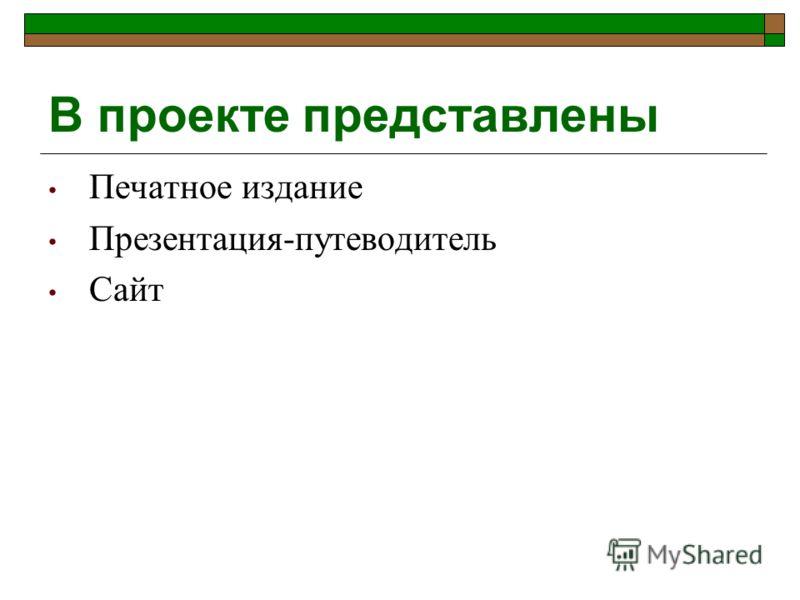 В проекте представлены Печатное издание Презентация-путеводитель Сайт