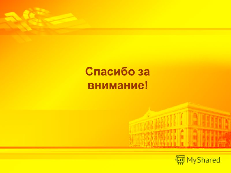 29.01-30.01.2008 г. С.Р.Арутюнов Спасибо за внимание!