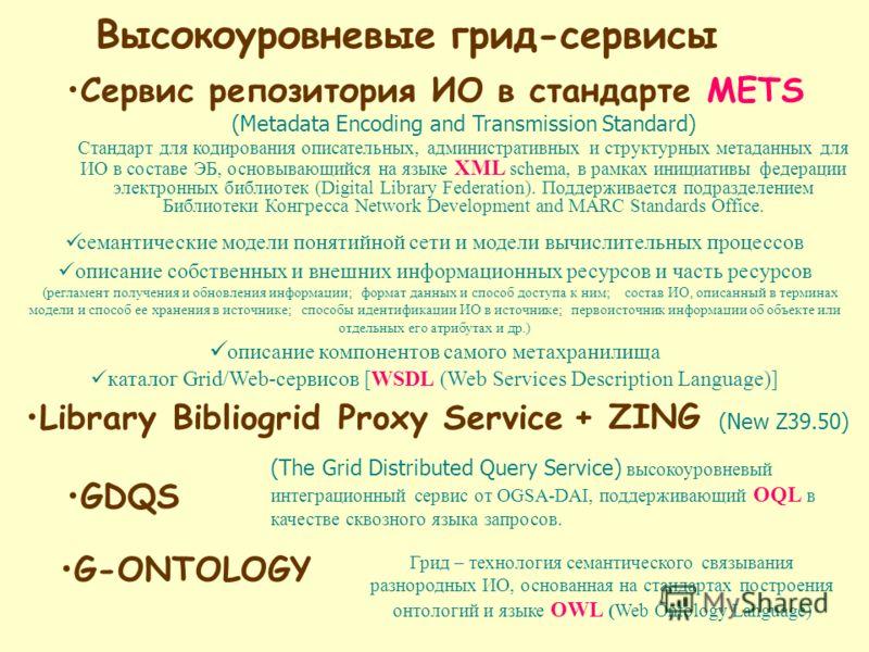 Сервис репозитория ИО в стандарте METS (Metadata Encoding and Transmission Standard) Стандарт для кодирования описательных, административных и структурных метаданных для ИО в составе ЭБ, основывающийся на языке XML schema, в рамках инициативы федерац