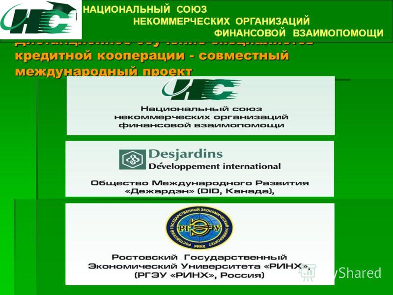Дистанционное обучение специалистов кредитной кооперации - совместный международный проект НАЦИОНАЛЬНЫЙ СОЮЗ НЕКОММЕРЧЕСКИХ ОРГАНИЗАЦИЙ ФИНАНСОВОЙ ВЗАИМОПОМОЩИ