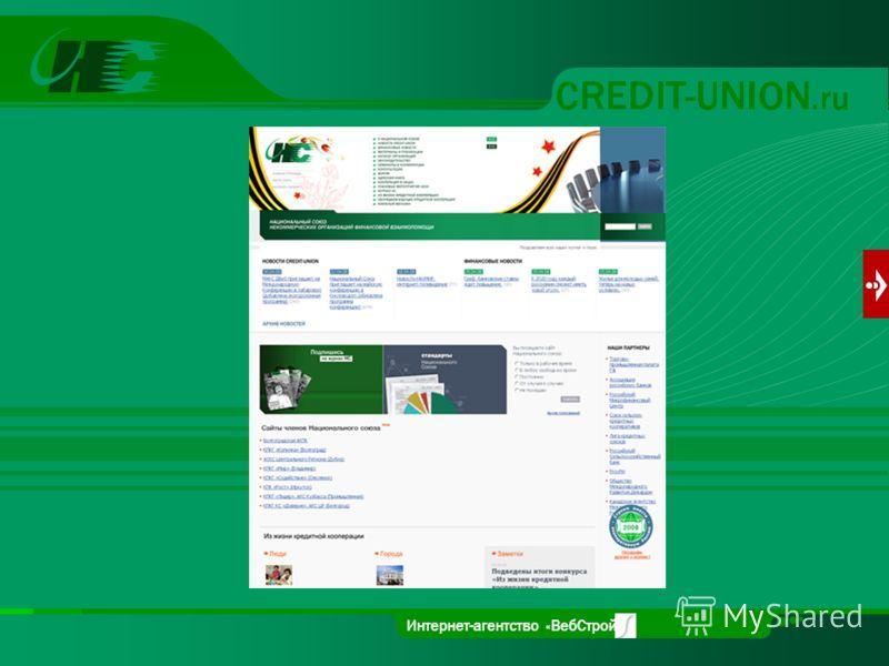 Интернет-агентство «ВебСтрой»