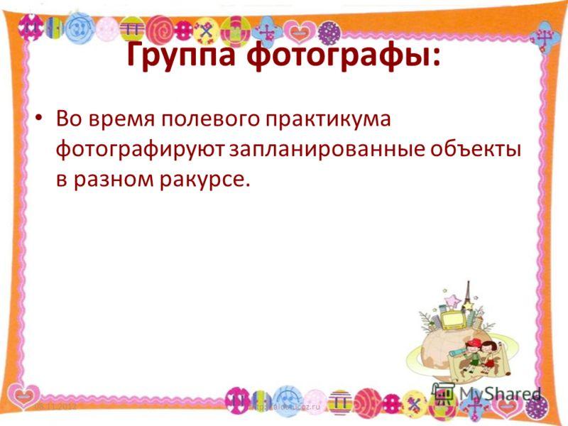 Группа фотографы: Во время полевого практикума фотографируют запланированные объекты в разном ракурсе. 08.11.2012http://aida.ucoz.ru15