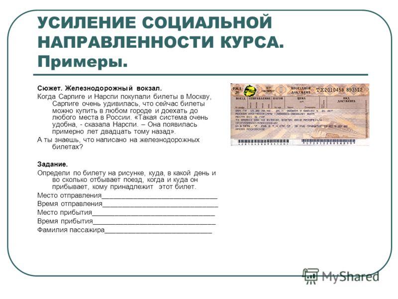 УСИЛЕНИЕ СОЦИАЛЬНОЙ НАПРАВЛЕННОСТИ КУРСА. Примеры. Сюжет. Железнодорожный вокзал. Когда Сарпиге и Нарспи покупали билеты в Москву, Сарпиге очень удивилась, что сейчас билеты можно купить в любом городе и доехать до любого места в России. «Такая систе