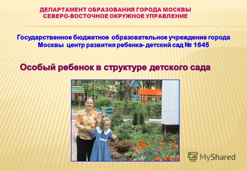 ДЕПАРТАМЕНТ ОБРАЗОВАНИЯ ГОРОДА МОСКВЫ СЕВЕРО-ВОСТОЧНОЕ ОКРУЖНОЕ УПРАВЛЕНИЕ