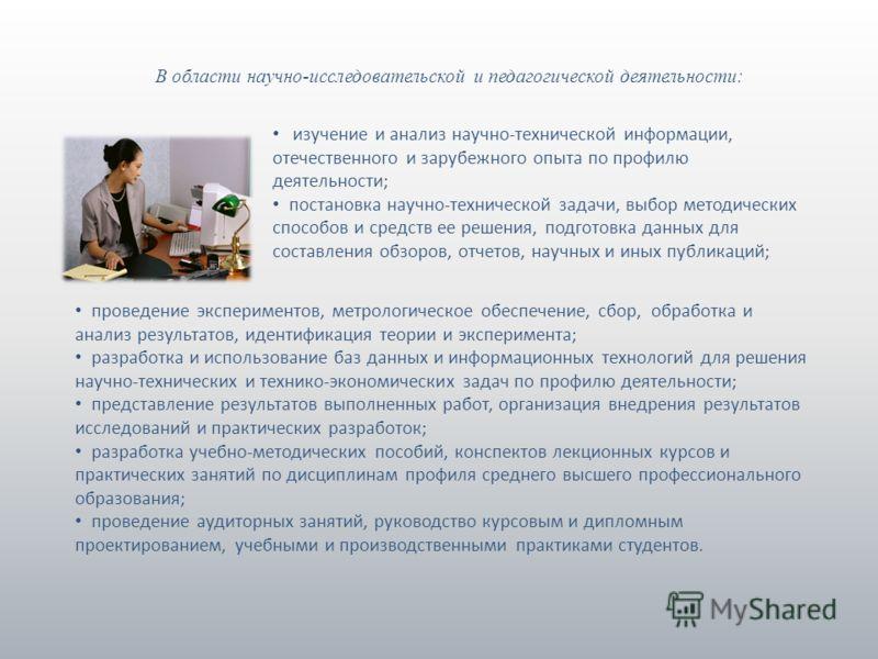 проведение экспериментов, метрологическое обеспечение, сбор, обработка и анализ результатов, идентификация теории и эксперимента; разработка и использование баз данных и информационных технологий для решения научно-технических и технико-экономических
