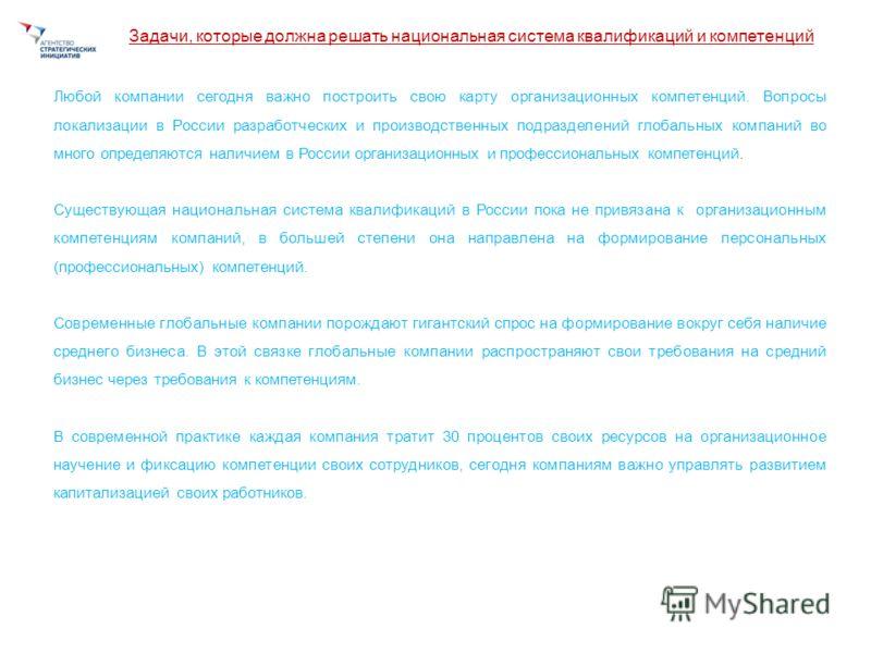 Задачи, которые должна решать национальная система квалификаций и компетенций Любой компании сегодня важно построить свою карту организационных компетенций. Вопросы локализации в России разработческих и производственных подразделений глобальных компа