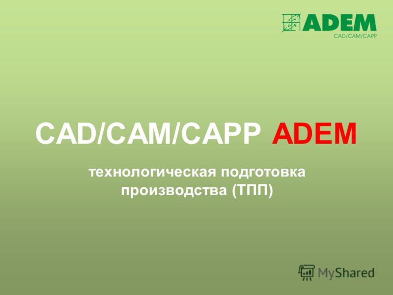 CAD/CAM/CAPP ADEM технологическая подготовка производства (ТПП)