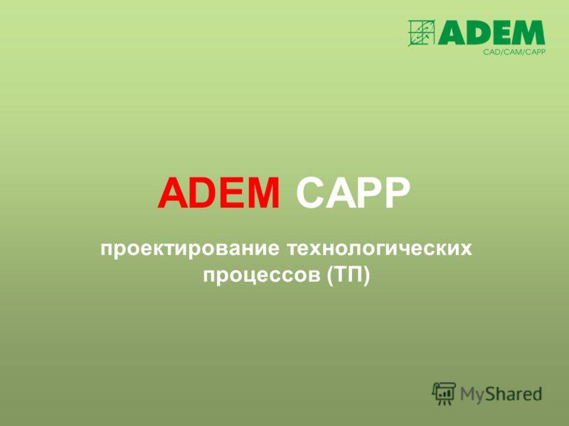 ADEM CAPP проектирование технологических процессов (ТП)