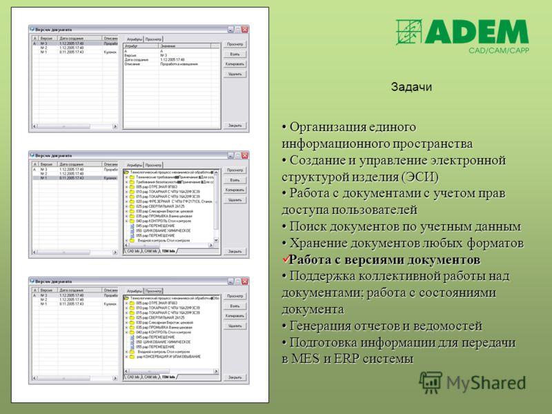 Задачи Организация единого информационного пространства Организация единого информационного пространства Создание и управление электронной структурой изделия (ЭСИ) Создание и управление электронной структурой изделия (ЭСИ) Работа с документами с учет