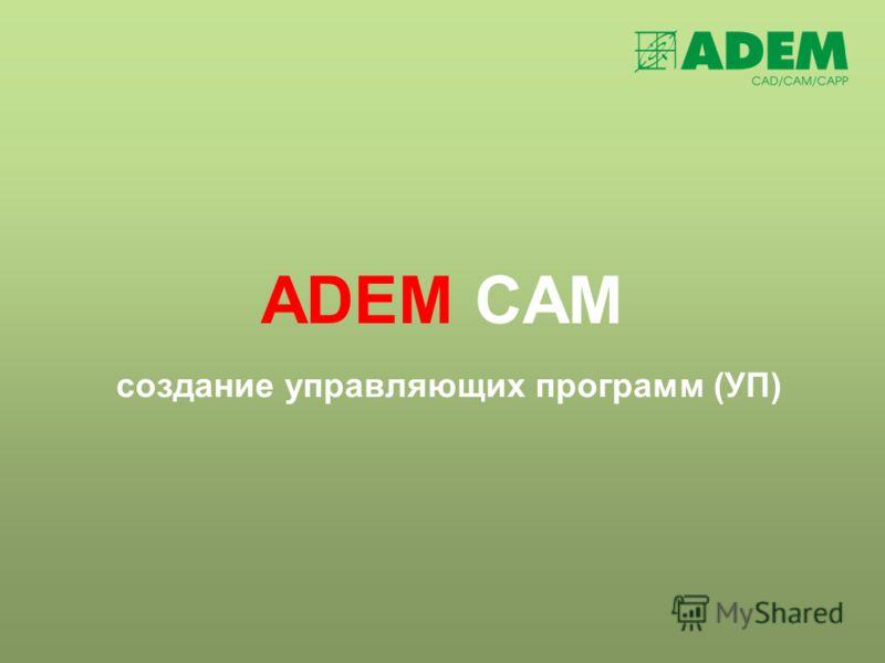 ADEM CAM создание управляющих программ (УП)