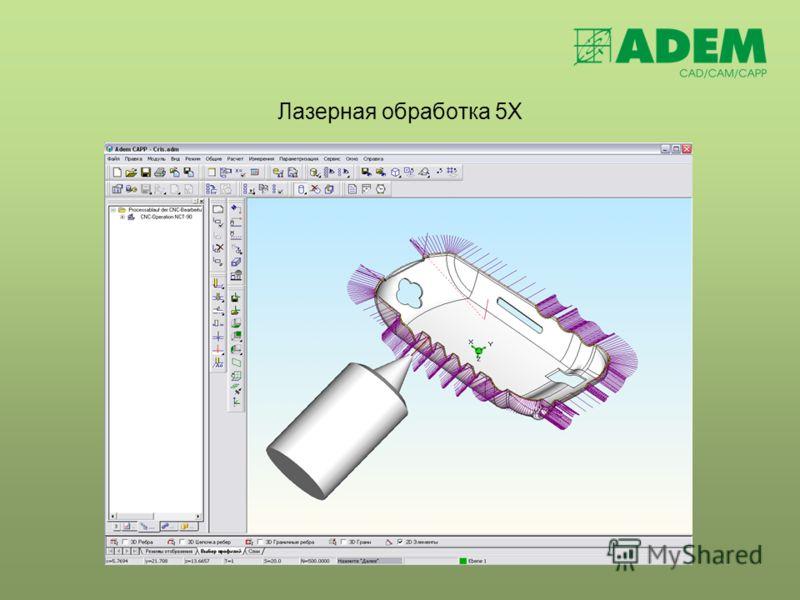 Лазерная обработка 5X