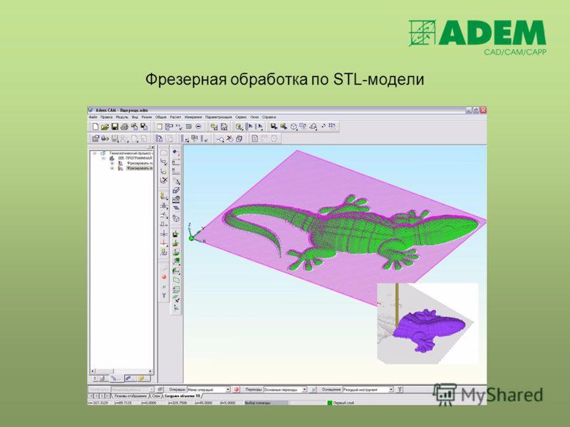 Фрезерная обработка по STL-модели