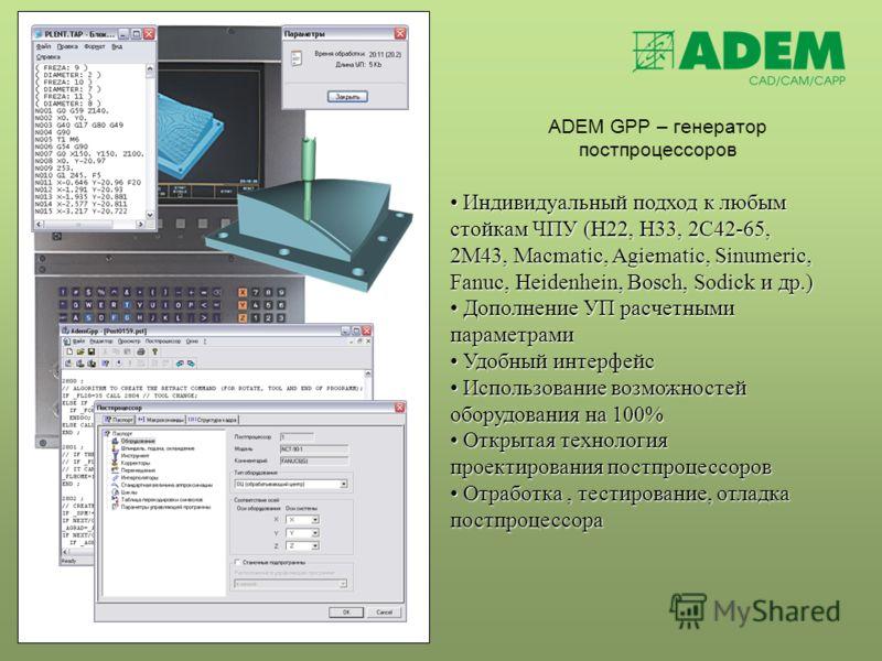 ADEM GPP – генератор постпроцессоров Индивидуальный подход к любым стойкам ЧПУ (Н22, Н33, 2С42-65, 2М43, Macmatic, Agiematic, Sinumeric, Fanuc, Heidenhein, Bosсh, Sodick и др.) Индивидуальный подход к любым стойкам ЧПУ (Н22, Н33, 2С42-65, 2М43, Macma