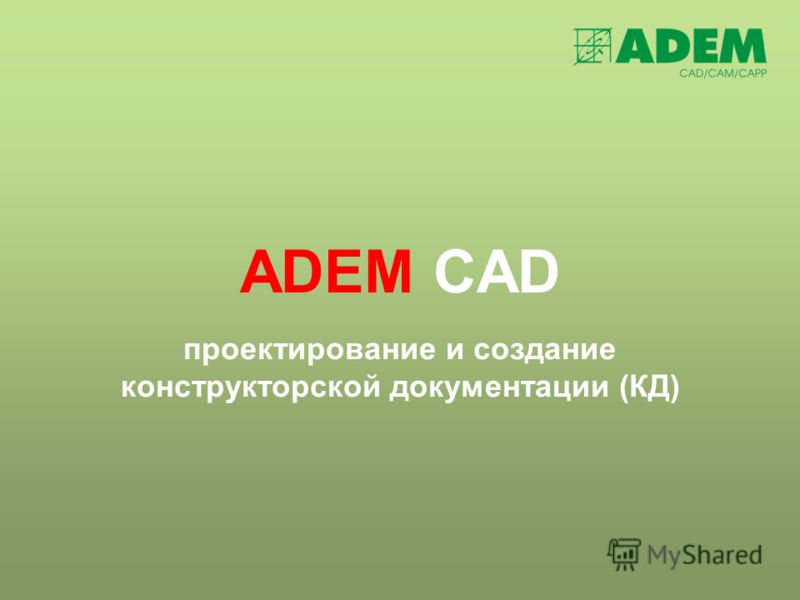 ADEM CAD проектирование и создание конструкторской документации (КД)