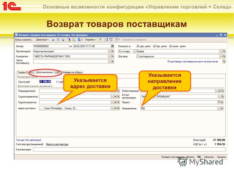 Основные возможности конфигурации «Управление торговлей + Склад» Возврат товаров поставщикам Указывается адрес доставки Указывается направление доставки