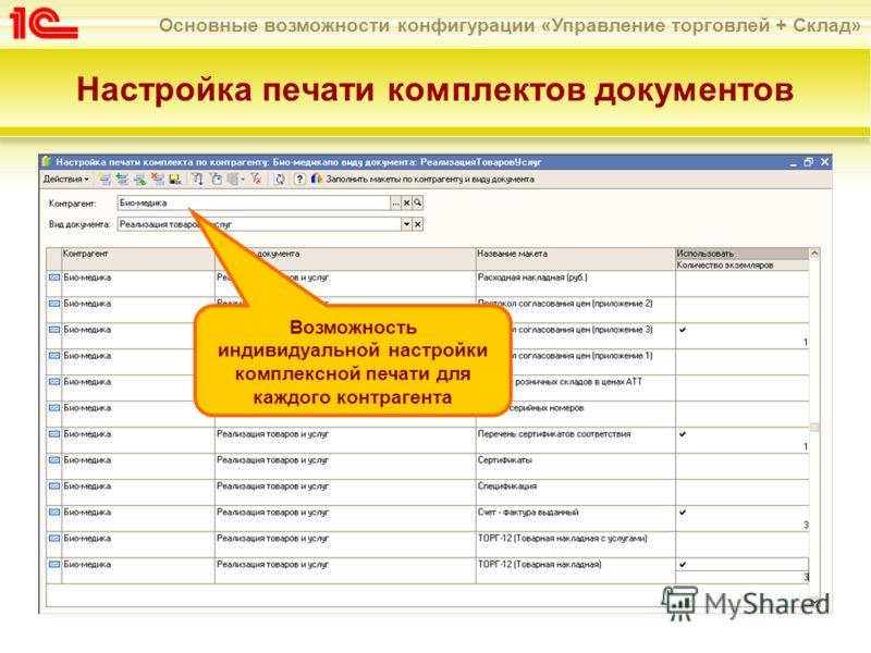 Основные возможности конфигурации «Управление торговлей + Склад» Настройка печати комплектов документов Возможность индивидуальной настройки комплексной печати для каждого контрагента